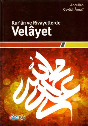 Kur'ân ve Rivayetlerde Velâyet %25 indirimli Ayetullah Cevadi Amuli