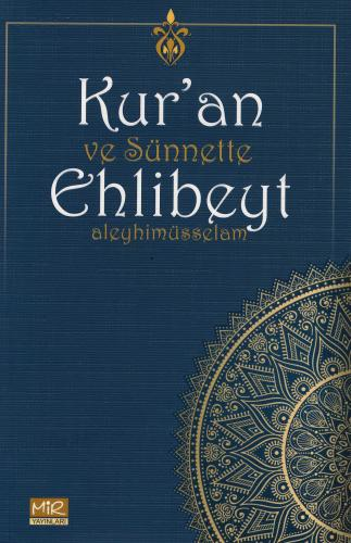 Kur'an ve Sünnette Ehlibeyt (a.s) Komisyon