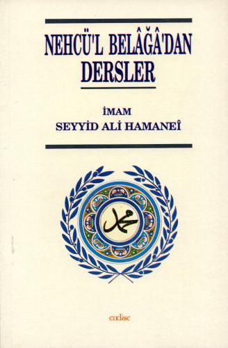 Nehcü'l Belâğâ'dan Dersler %50 indirimli Ayetullah el-Uzma Seyyid Ali