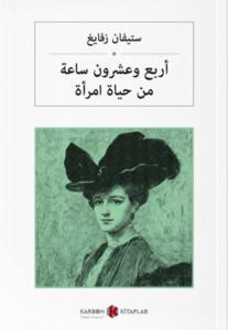 Bir Kadının Hayatından Yirmi Dört Saat-Arapça