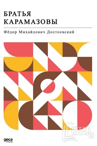 Karamazov Kardeşler (Rusça) - Kitap16