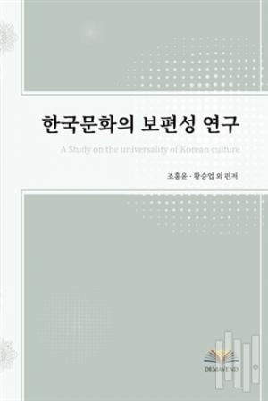 A Study on the Universality of Korean Culture