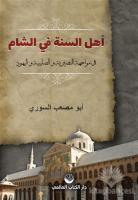 Ehlü's Sünne Fi'ş Şam (Arapça)