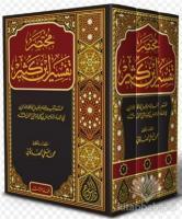 İbn-i Kesir Tefsiri (3 Kitap Takım) Arapça (Ciltli)