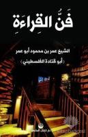 Okuma Sanatı (Arapça)