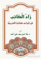 Zadul Kitab (Arapça)