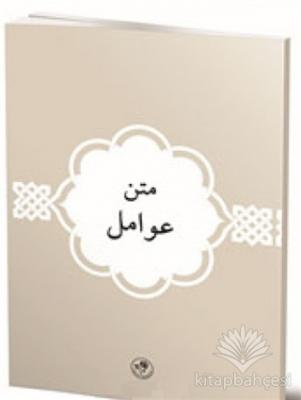 Avamil (Arapça)