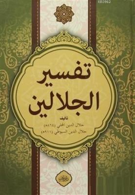 Celaleyn Tefsiri Tek Kitap İmam Celâleddin Es-Suyuti