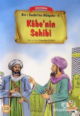 Kabe'nin Sahibi / Asr-ı Saadet'ten Hikayeler 1 Hayreddin Ekmen