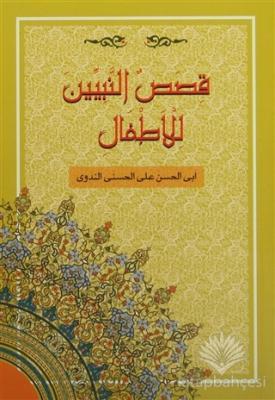 Kasasın Nebi (Arapça) (2. Hamur)