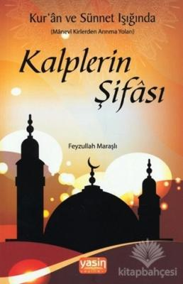 Kur'an ve Sünnet Işığında Kalplerin Şifası Feyzullah Maraşlı