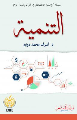 التنمية/EtTenmiyye %40 indirimli Eşref Muhammed Devvabe