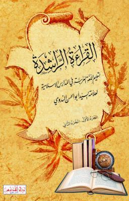 القراة الراشدةElKıraatu'r-Raşide %40 indirimli ابو الحسن النّدويEbu'l