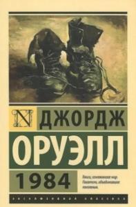 1984 (Ruşça)