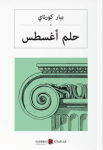 Ağustos Rüyası-Arapça