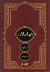 Avamilan Birgivi ve Cürcani-Arapça Yeni Dizgi Bilgisayar Hatlı