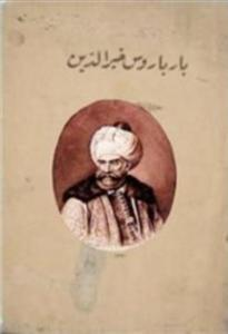 Barbaros Hayrettin Paşa (Osmanlıca)