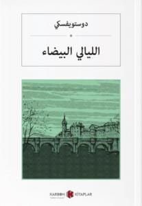 Beyaz Geceler-Arapça