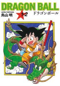 Dragon Ball 1-2