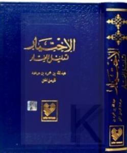 El-İhtiyar (Büyük Boy 2. Hamur-Arapça-5 Cilt Birarada)