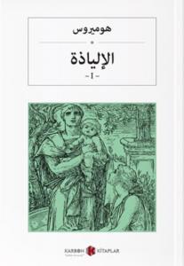 İlyada Destanı Cilt I-Arapça