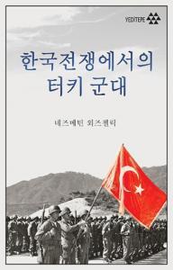 Kore Savaşında Türk Ordusu-Korece