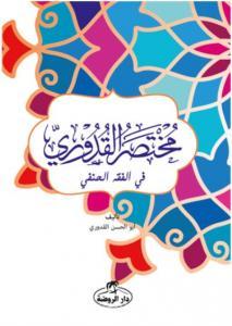Muhtasarul Kuduri-Arapça