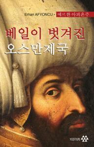 Peçesi Düşen Osmanlı Korece
