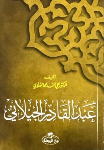 Abdulkadir Geylani Hayatı (Arapça)