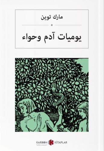 Ademle Havvanın Güncesi-Arapça