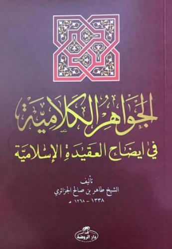 El- Cevahiru'l Kelamiyye fi Îzahi'l Akıdeti'l İslamiyye (Sorulu Cevaplı İslam Akaidi Arapça)