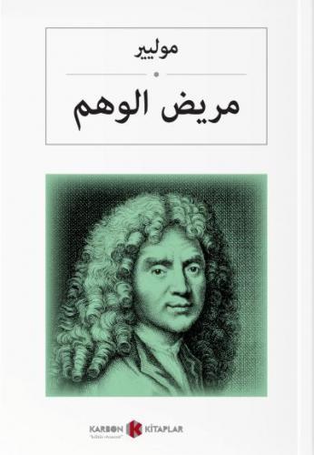Hastalık Hastası-Arapça