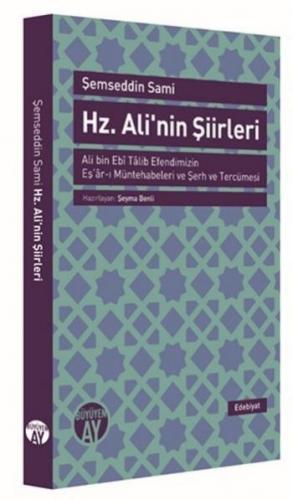 Hz.Alinin Şiirleri Şemseddin Sami