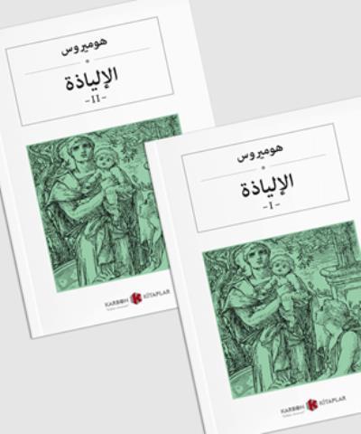 İlyada Destanı-2 Cilt Takım-Arapça