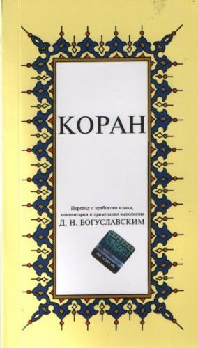 Kopah (Rusça K.Kerim ve Meali-Küçük Boy)