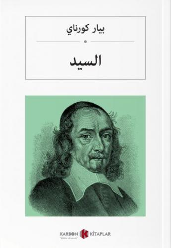 Le Cid-Arapça
