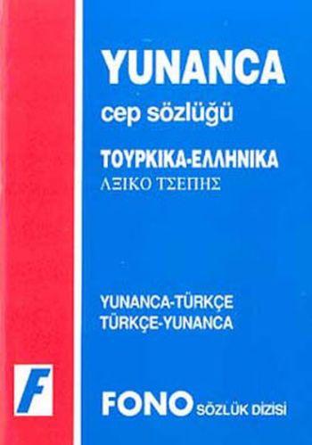 Yunanca Cep Sözlüğü