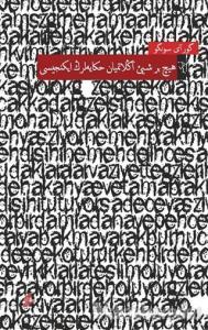 Hiçbir Şey Anlatmayan Hikayelerin İkincisi (Osmanlı Türkçesiyle)