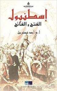 İstanbul Fetih ve Fatih (Arapça)
