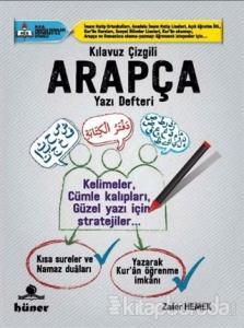 Kılavuz Çizgili Arapça Yazı Defteri