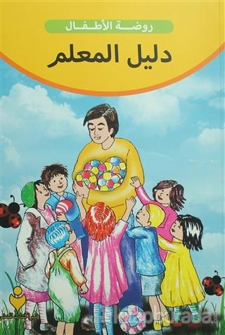 Eğitimci Kitabı (Arapça)