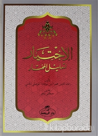 El İhtiyar Arapça (2 Cilt Takım) (Ciltli) Kolektif