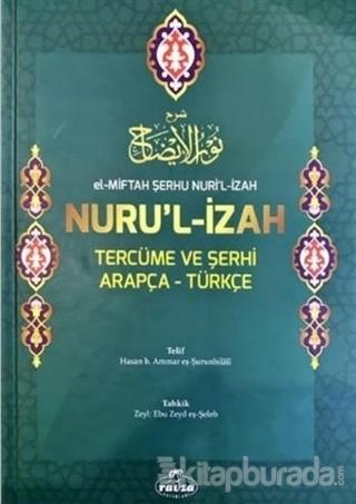 El-Miftah Şerhu Nuri'l İzah Nuru'l İzah Tercüme ve Şerhi Arapça - Türkçe (Ciltli, Şamua)
