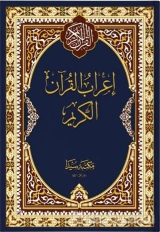İ'rabü'l-Kur'ani'l-Kerim (Ciltli) Kolektif
