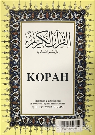 Kopah (Orta Boy) (Ciltli)