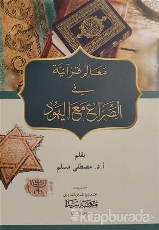 Mealimül Kuraniye (Arapça)