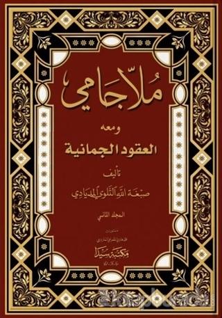 Molla Cami Ela Ukudul Cumaniye (2 Cilt Takım) (Ciltli)