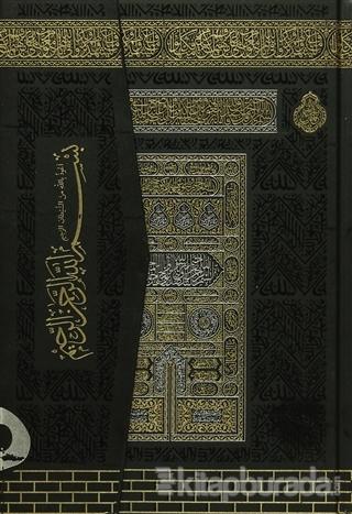 Mühürlü Orta Boy Kur'an Kabe Desenli (Ayfa058KT) (Ciltli)