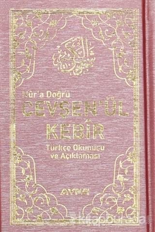 Nur'a Doğru Cevşen'ül Kebir Türkçe Okunuşu ve Açıklaması (Ayfa037) (Ciltli)