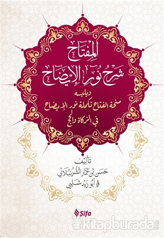 El Miftah Şerhi Nuru'l-İzah (Ciltli)